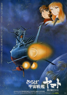 さらば 宇宙 戦艦 ヤマト 愛 の 戦士 たち さらば宇宙戦艦ヤマト 愛の戦士たち - Wikipedia