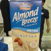 RSP53 Blue Diamond Almond Growers「アーモンド・ブリーズ」の画像