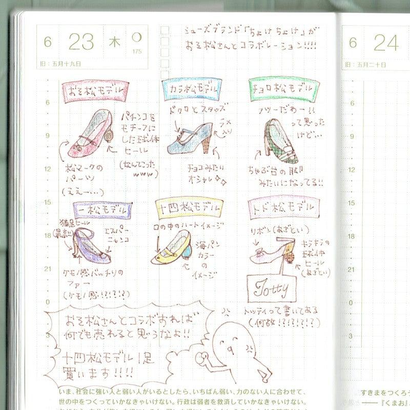 おそ松さんコラボwww 日常漫画と動物イラスト