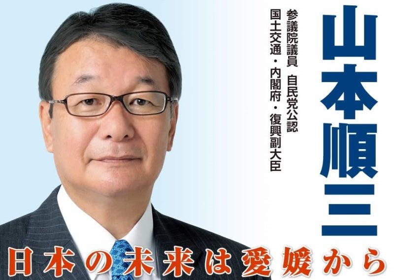 参院選愛媛県選挙区 自民党公認 ...
