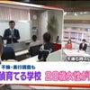TBSのNスタで当校生徒に密着!の画像