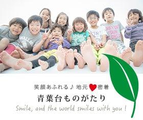 青葉台 イベント 情報 藤が丘 桜台 撮影 写真