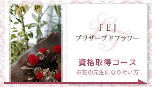 FEJ資格取得国立リラフラワースタジオ