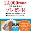 シークレットキャンペーンは 明日(7/1)朝10時まで!の画像