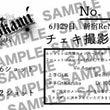 ◆6月29日新宿Re…