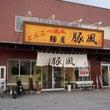 麺屋 豚風(トンプウ…
