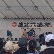 東北六魂祭 IN 青…