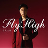 【重要】吉武大地2ndミニアルバム『Fly High』を御予約頂いた皆様に関するお詫びとお知らせの画像
