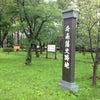 斗南藩の画像