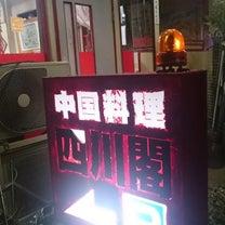 四川閣が辛くない?名古屋激辛担々麺の聖地に何が変わったの?の記事に添付されている画像