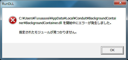 the appdata conduit/background dll