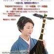 和楽の夜会〜薩摩琵琶…