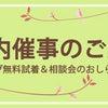 7 月 29日(木)病院催事のご案内♪ (関東・関西エリア)の画像