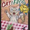白墨堂教室展  【CAT & FROG  4コマ目】の画像
