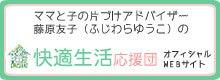 快適生活応援団ホームページ
