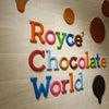新千歳空港にチョコレート工場 @ ロイズ チョコレートワールドの画像