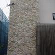 石の外壁 と 木