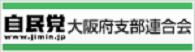 自民党大阪府連|自由民主党大阪府支部連合会