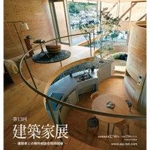 【建築家展】