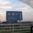 筑後川遠征!