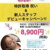 大阪サロン  キャンペーンの画像