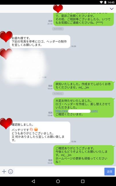LINE@やり取り