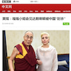 ▼唸声中国写真/レディー・ガガ、ダライ・ラマと対談し、中共に外国敵対勢力のリスト入りの画像