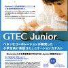 GTEC Junior 小学生英語コミュニケーション力テストの画像