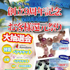 スーパーセブンブレスレットも2,980円均一!!創立9周年イベント★★の画像