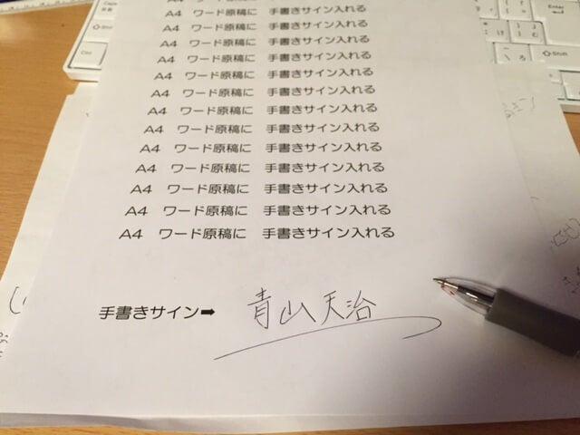 手書きの署名、捺印した原稿をPDFで送る3