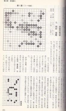 田村 保寿 VS 本因坊秀栄 | 楽器...