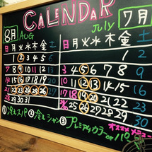 【7.8月スケジュー…