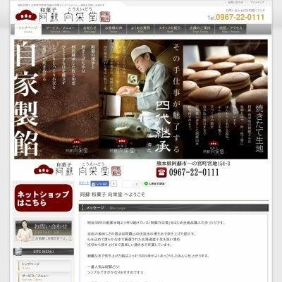 熊本県阿蘇市の和菓子屋『 向栄堂』