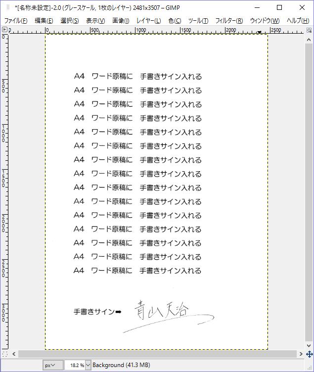 手書きの署名、捺印した原稿をPDFで送る12
