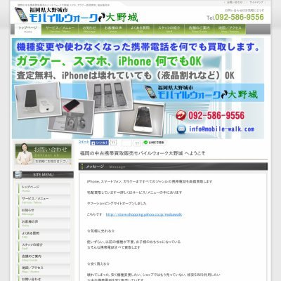 福岡の中古携帯買取販売