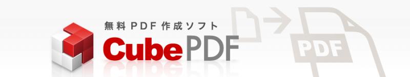 qube_pdf