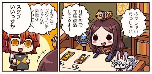 FGO リヨ漫画 ダヴィンチちゃん