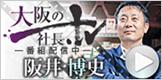 大阪の社長・阪井博史編、動画配信中