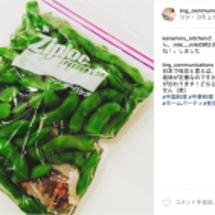 盐水毛豆〜中華風枝豆…