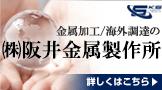 金属加工・海外調達の阪井金属製作所