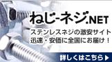 ステンレスネジ・ドリルネジ・アンカーボルトの激安サイト!迅速・安価に全国にお届けします!ねじ-ネジ.NET