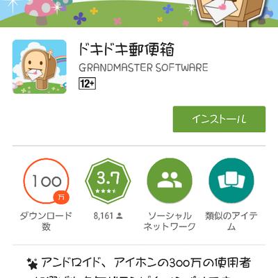 最近ハマってる韓国人と交流アプリの記事に添付されている画像