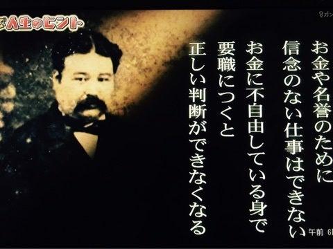 高橋是清 名言 | のんちゃんのブログ
