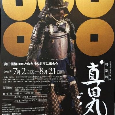 特別展 真田丸の記事に添付されている画像