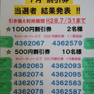7月 割引券当選者発表(^o^)/の記事より