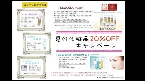 エステ★夏の化粧品キャンペーン★の記事より
