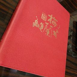 画像 今日のお外ごはん「梅蘭」上海料理 の記事より 4つ目