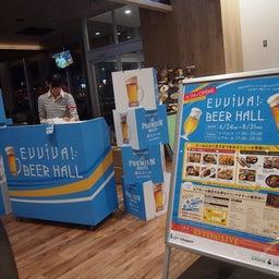 画像 【ビアホール体験会】「EVVIVA ! BEER HALL」ららぽーと海老名3Fフードコート ♪ の記事より 4つ目