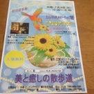 7/3(日)の楽しいイベント♡の記事より