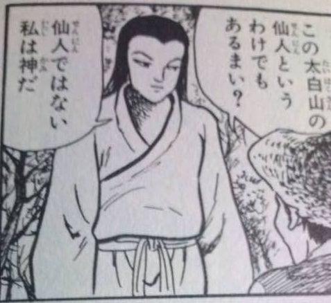 無面目(混沌)